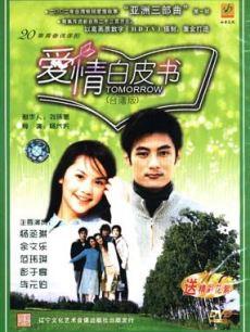 爱情白皮书(台湾)