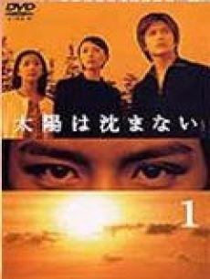 太阳不西沉/太阳不下山/太阳不落山(日本)