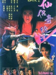 蜀山奇侠之紫青双剑
