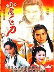 小李飞刀(1998焦恩俊版)