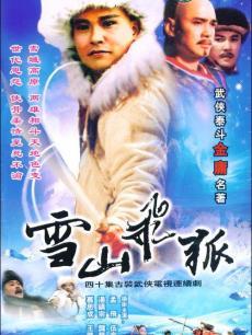 雪山飞狐(1991中视孟飞版)