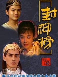 封神榜(1990经典版)/封神演义