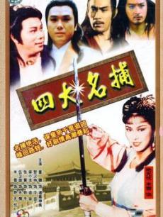 四大名捕(1982香港版)