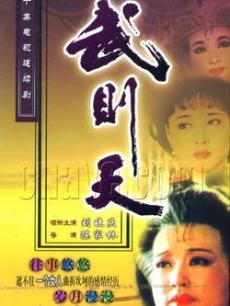 武则天(1995刘晓庆版)