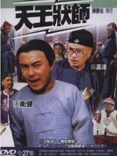 陈梦吉传奇/天王状师