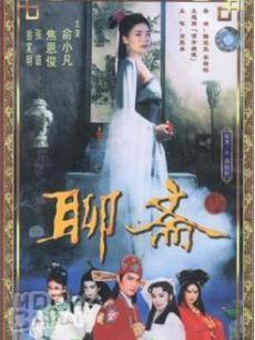 聊斋(1996TVB版)/聊斋1/狐媚艳情史