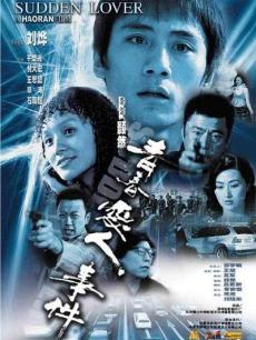 (2005) Sudden Lover 青春爱人事件 青春爱人事件