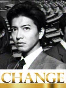改变CHANGE