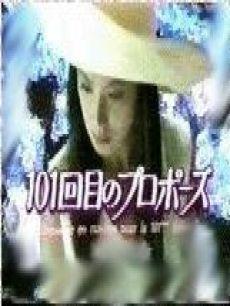 第101次求婚(日本版)