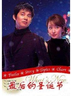爱在圣诞节/最后的圣诞节