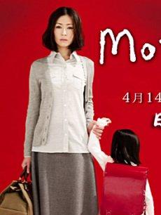 Mother/母亲(日本)