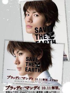 让我来拯救地球