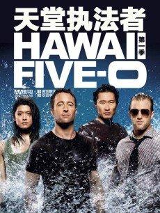 夏威夷特警/天堂执法者/檀岛骑警/夏威夷特勤组