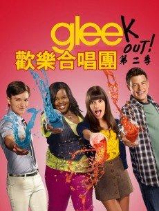 欢乐合唱团第2季海报