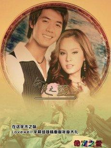 命定之爱(泰国)/王子与公主