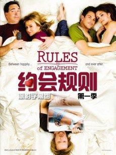 约会法则/约会规则/订婚法则