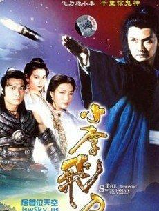小李飞刀(1994关礼杰版)