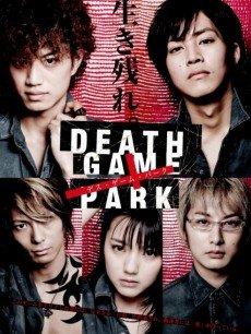 死亡游戏乐园