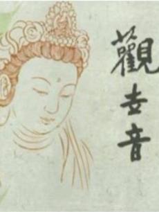 观世音(台湾)