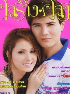 爱之迷雾(泰国)