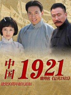 中国1921/公元1921