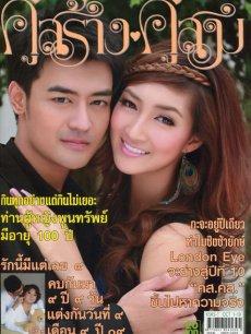 爱情与阴谋的较量(泰国)