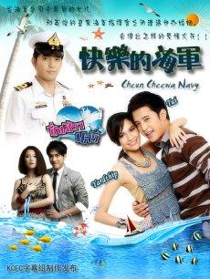 快乐的海军(泰国)