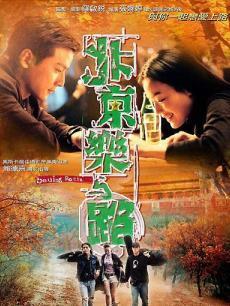 (2001) Bak Ging lok yue liu 北京乐与路 北京乐与路