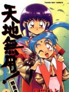 (1996) Tenchi Muyo! In Love 天地无用 天地无用