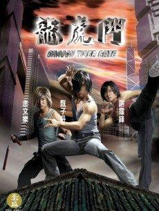 (2006) Dragon Tiger Gate 龙虎门 龙虎门