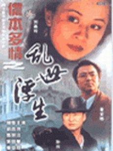 侬本多情(1997马景涛版)/侬本多情之乱世浮生