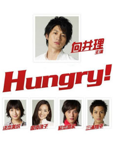 Hungry!