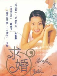 背后的男人(韩剧)/求婚/邂逅