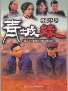 黄河古镇/青城缘/黄河浴血战